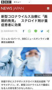 新型 コロナ ウイルス 喘息